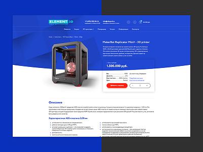3D Printer Store shop ecommerce website 3d print 3d printing store 3d