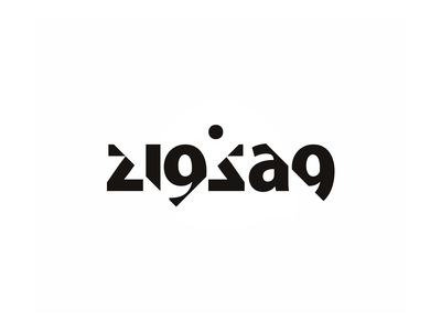 zigzag, electronic music collective wordmark / logotype / logo parties party clubbing producers producer djs dj edm electronic music collective logo design logo logotipo logotype wordmark modern zigzag