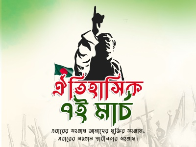 Bangla typography banner design by Tarek Rahim kebria bangla banner 7 march banner bangla banner design bangla banner design 26 march banner bijoy dibosh banner bijoy dibosh banner bangla calligraphy bangla victory day bangla victory day bangla typography banner bangla typography