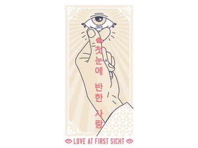 Love at first sight graphicdesign art illustration voodoofugu