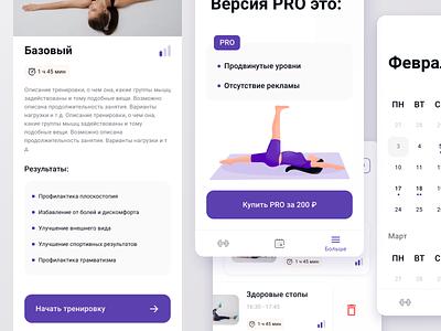 Healthy Back - Android illustration calendar ios android workout interface design interface design app design app mobile ux ui flat