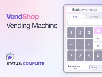 VendShop - POS flat pos system point of sale terminal vending machine interface design android interface app design app ux ui