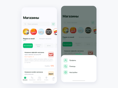 Cashback Service App android app ios app android clean discount shopping interfacedesign ios interface sketch design app design app mobile ux ui flat cashback