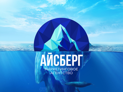 Айсберг vector marketing marketingagency branding design graphic design логотип logotype logos logo лого