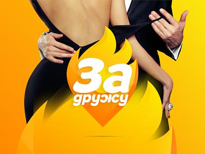 Задружу logotype design logotypedesign app logo design любовь love приложение знакомства dating dating app logodesign logotype брендинг логотип лого logos logo graphic design design branding