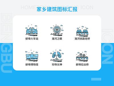 家乡建筑图标 安徽蚌埠 线面结合 建筑 icon ui design