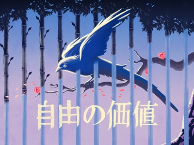 The Value of Freedom illustration bird japanese japan flower cage bamboo branch tree sky wing film