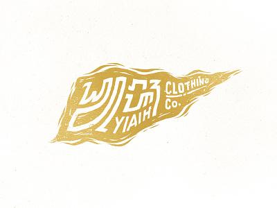 Yiaih mark logo clothing t-shirt illustration