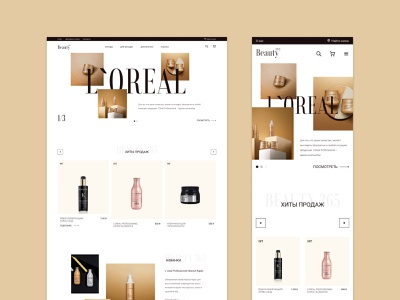 Beauty365 - e-commerce website concept figmadesign figma shopping illustration shampoo beauty uiux webdesign branding mobile mainpage ux cosmetics haircare website ecommerce minimalism 2021 ui