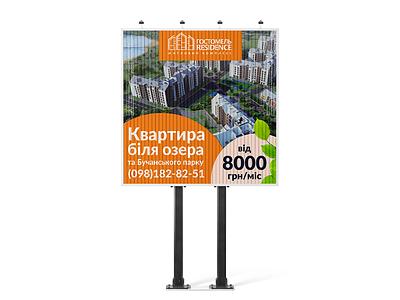Billboard Design brand branding banner design billboard billboard design