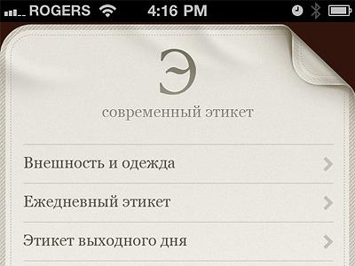 Etiquette iphone interface etiquette
