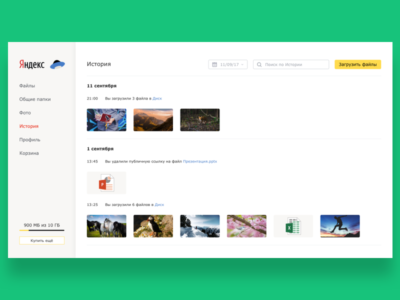 Yandex Disk by Bauyrzhan Orynbassar on Dribbble