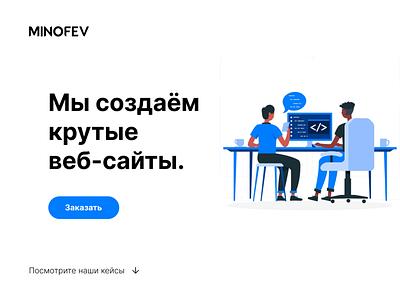 Студия Александра Минофьева