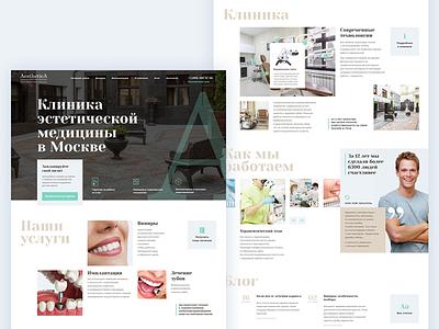 Aesthetica web ux ui website smile homepage digital dentist dental dent clinic aesthetica