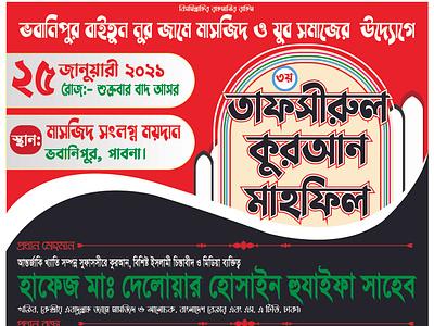 Waj Mahfil Pster Design 22 11 2020 logo design graphic design letterhead design calendar design poster design banner design