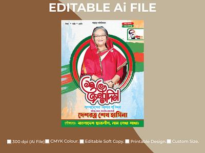 Prime Minister Birth Day calendar design design branding logo design birth day poster birth day poster design illustration letterhead design graphic design banner design
