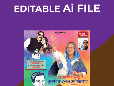 Prime minister birth day poster awami league poster design birth day poster design awami league poster design poster letterhead design banner design graphic design