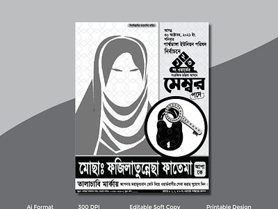 নির্বাচনের পোষ্টার ডিজাইন 2021 calendar design letterhead design graphic design election poster design chiarmen election election poster poster design banner design