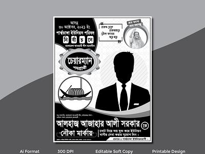 নির্বাচনের পোষ্টার ডিজাইন 2021 chairmen election poster election banner design election poster design banner design poster design
