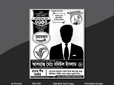 নির্বাচনের পোষ্টার ডিজাইন 2021 chairmen election poster design election poster election poster design banner design poster design