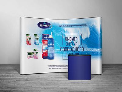 """exhibition stand """"Humer"""" branding logo design"""