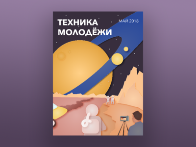 A magazine cover space cosmonaut planet magazine cover illustration design
