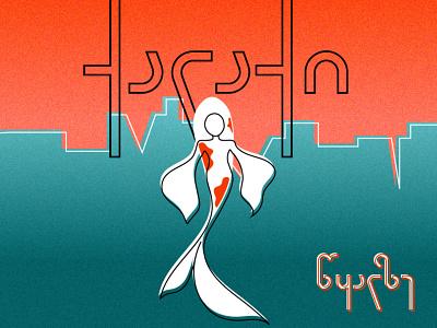 ქალაქი წყალზე book cover poster design illustration