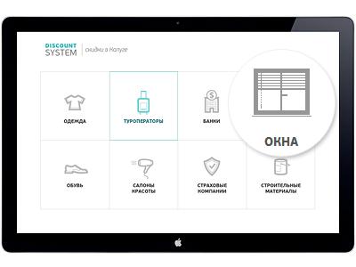 Discount system discount system artvento icons minimalistic