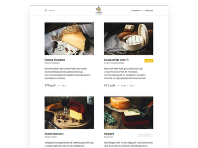 Cheese online store - catalog page minimal minimalistic ux ui mobile tablet online shop online store cheese