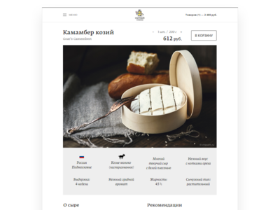 Cheese online store - product page ux ui tablet store shop online mobile minimalistic minimal cheese
