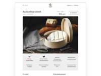 Cheese online store - product page