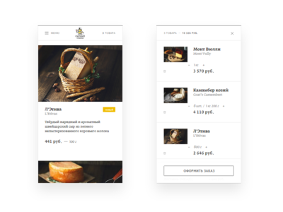 Cheese online store - mobile artvento ux ui tablet store shop online mobile clean minimalistic minimal cheese