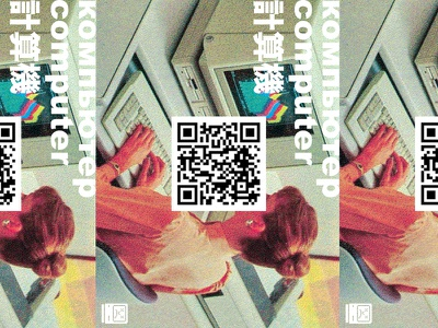 Home Computer qr code qrcode cmyk icon 80s retro advertisement layout found image