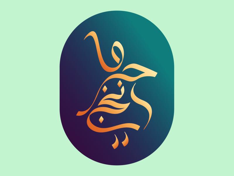 """صاحبِ رنج ~ """"Sahib E Ranj"""" (Person of Sorrow) random typography illustration urdu calligraphy"""