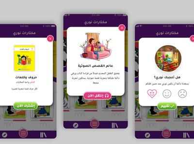 Reading app for kids
