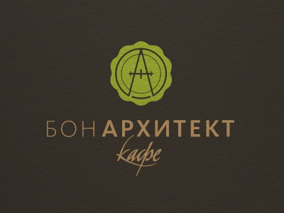 Бон Архитект (Bon Architect) cafe logo mark architecture