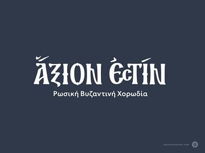 Axion Estin леттеринг hand-writing custom typography logo design axion estin custom lettering orthodox christian logo greek lettering logotype logo