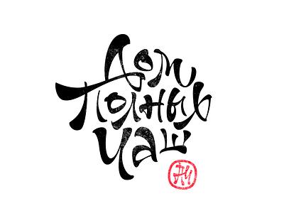 Дом Полных Чаш tea logo lettering calligraphy typography лого логотип каллиграфия леттеринг типографика чай