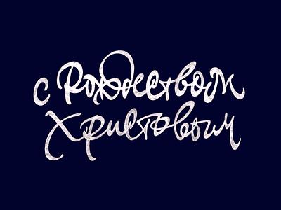 С Рождеством Христовым! lettering calligraphy christmas merrychristmas christ Рождество леттеринг каллиграфия