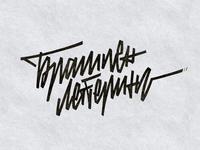 Brushpen lettering
