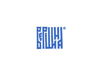 Top леттеринг кириллица вязь ancient vyaz cyrillic lettering