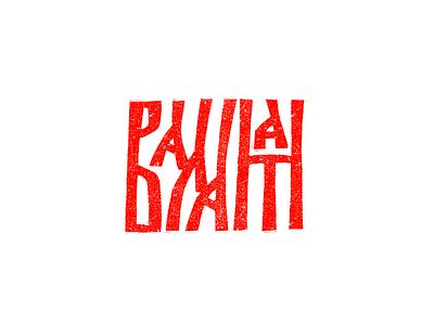 Valaam валаам valaam christianity orthodox russian old logotype logo lettering вязь vyaz