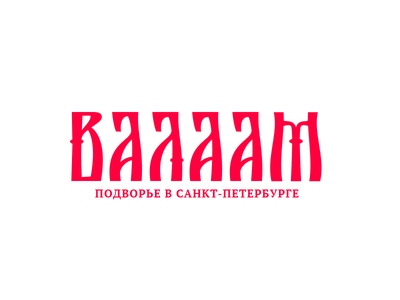 Valaam (Валаам) леттеринг логотип лого валаам valaam cyrillic lettering logotype logo