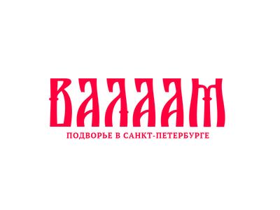 Valaam (Валаам)