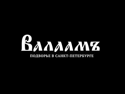 Valaam customlettering letterin monastery orthodox valaam cyrillic lettering logotype logo