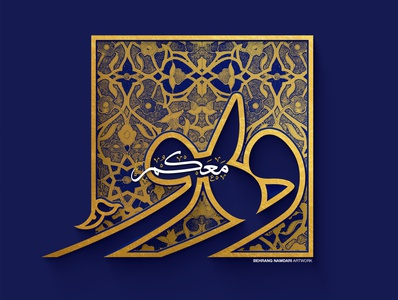 Arabic Typography design islamicart typogaphy arabic typography