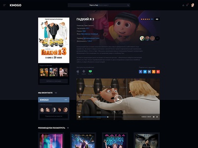 Movie card – Kinogo Redesign concept webdesign interface page card movie kinogo interaction icons films cinema