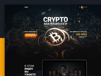 Bitcoin Landing page - 2х screens movie work screens black gold money landing page crypto bitcoin