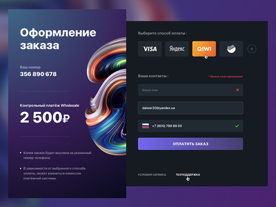 Form Payment photoshop sketch pallet number card money visa color uiux webdesign payment form