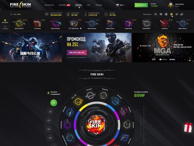 FireSkin – roulette case website skin weapon shop csgo store roulette game uiux webdesign